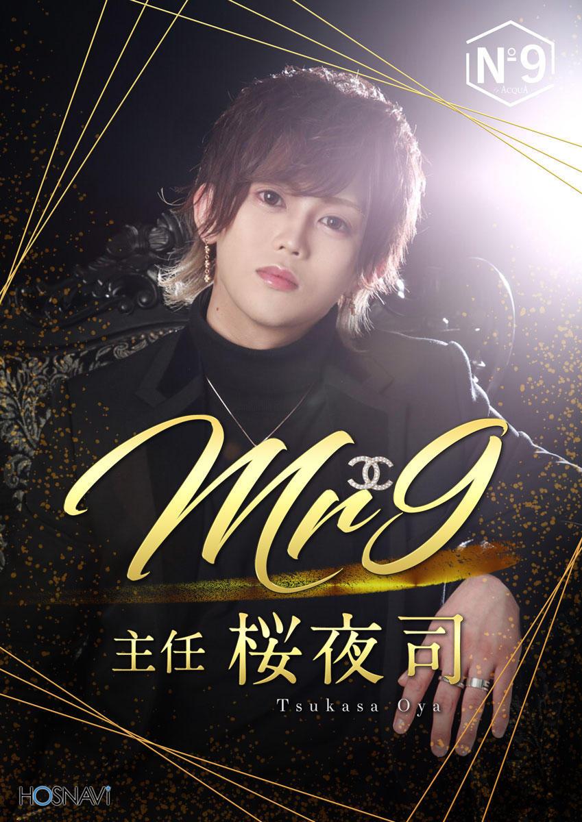 歌舞伎町No9のイベント「Mr.9」のポスターデザイン