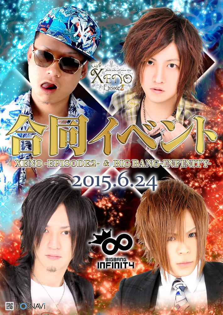 歌舞伎町XENO -EPISODE2-のイベント「合同イベント」のポスターデザイン