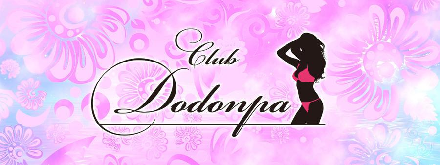 shop-img DODONPAのメインビジュアル
