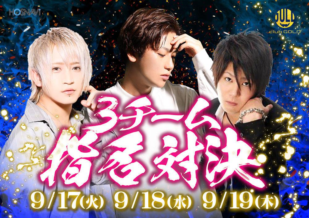 歌舞伎町GOLDのイベント「3チーム指名対決」のポスターデザイン
