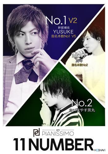 歌舞伎町ホストクラブarc -PIANISSIMO-のイベント「11月度ナンバー」のポスターデザイン