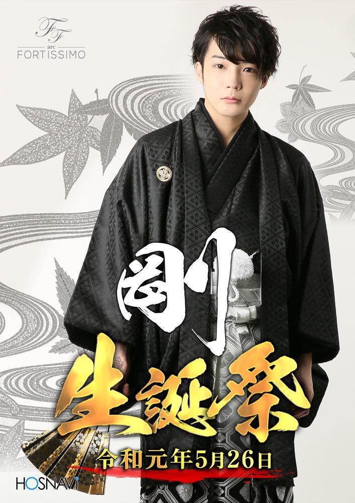 歌舞伎町arc -FORTISSIMO-のイベント「剛バースデー」のポスターデザイン
