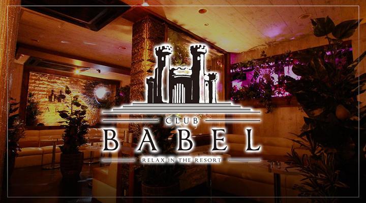 shop-img BABELのメインビジュアル