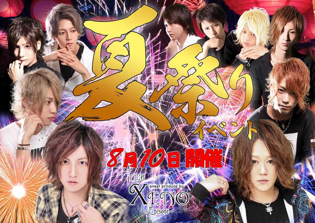 歌舞伎町AVAST -XENO-のイベント「夏祭りイベント」のポスターデザイン