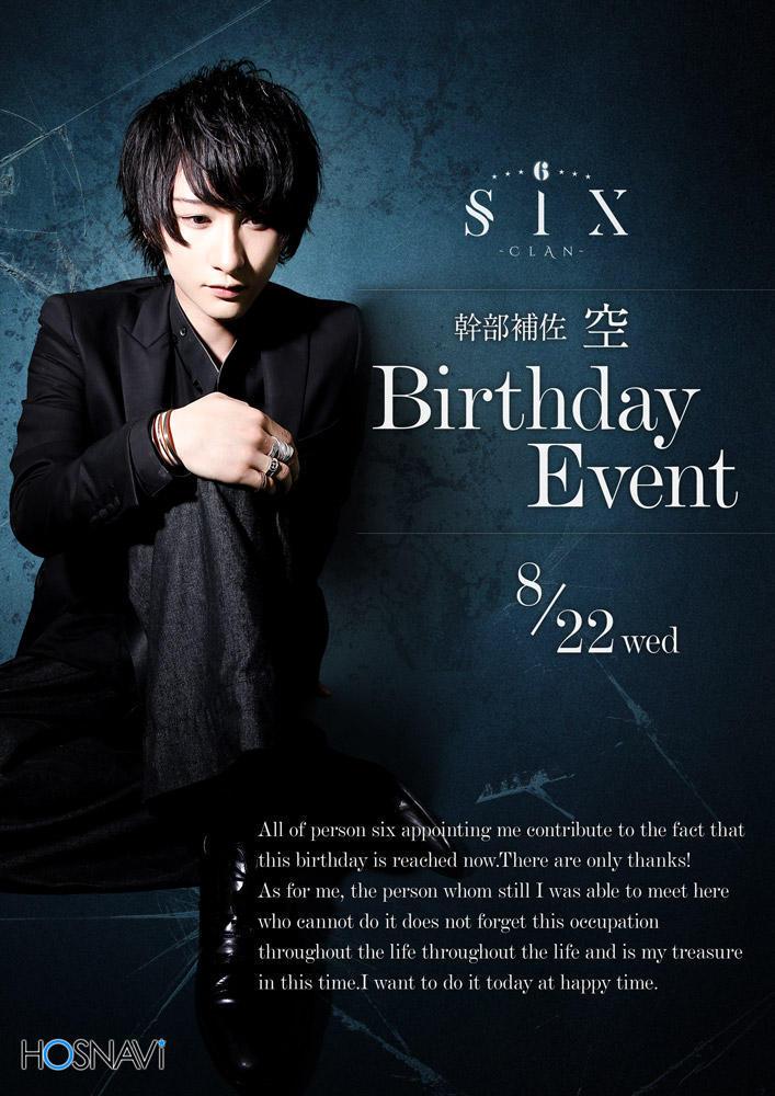 歌舞伎町CLAN~SIX~のイベント「空バースデー」のポスターデザイン