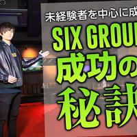 ニュース「未経験者を中心に成長をつづけるSIX GROUPの成功の秘訣」