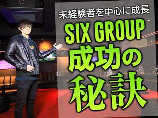 特集「未経験者を中心に成長をつづけるSIX GROUPの成功の秘訣」