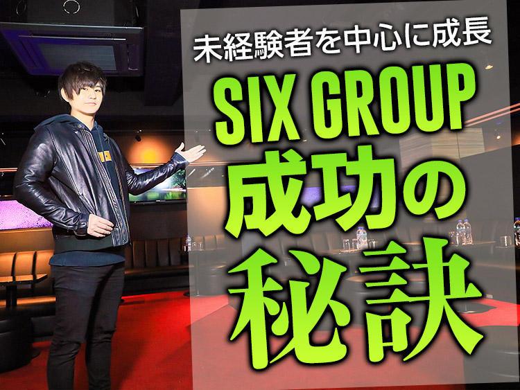 未経験者を中心に成長をつづけるSIX GROUPの成功の秘訣のアイキャッチ画像