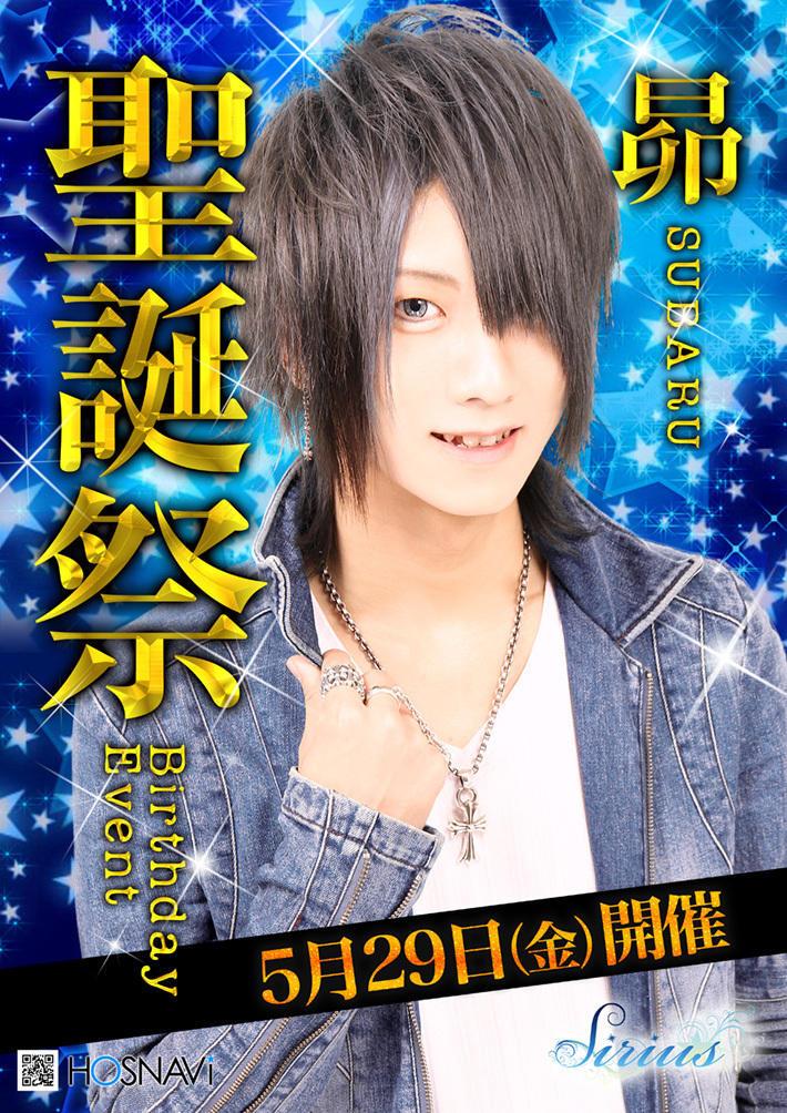 歌舞伎町clubSiriusのイベント「昴バースデー」のポスターデザイン