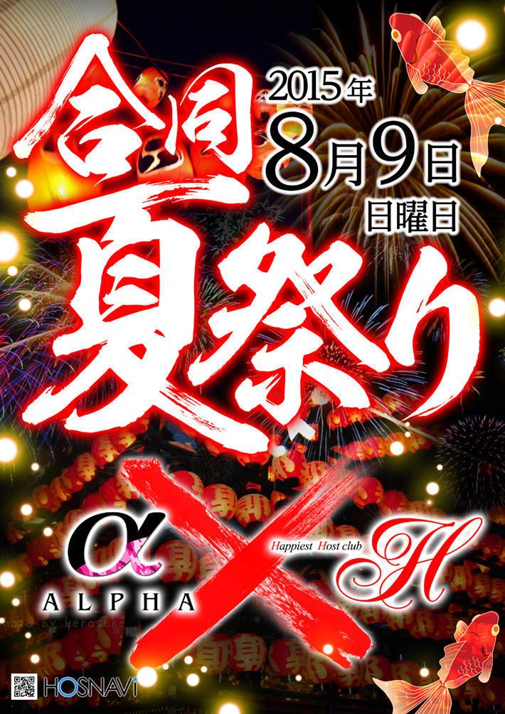 歌舞伎町α -ALPHA-のイベント「合同夏祭り」のポスターデザイン