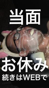 クソ(略)大事なお死らせ写真1