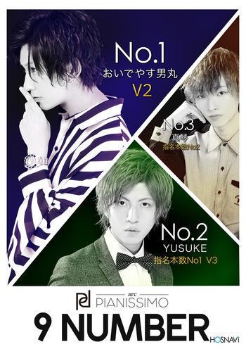 歌舞伎町ホストクラブarc -PIANISSIMO-のイベント「9月度ナンバー」のポスターデザイン