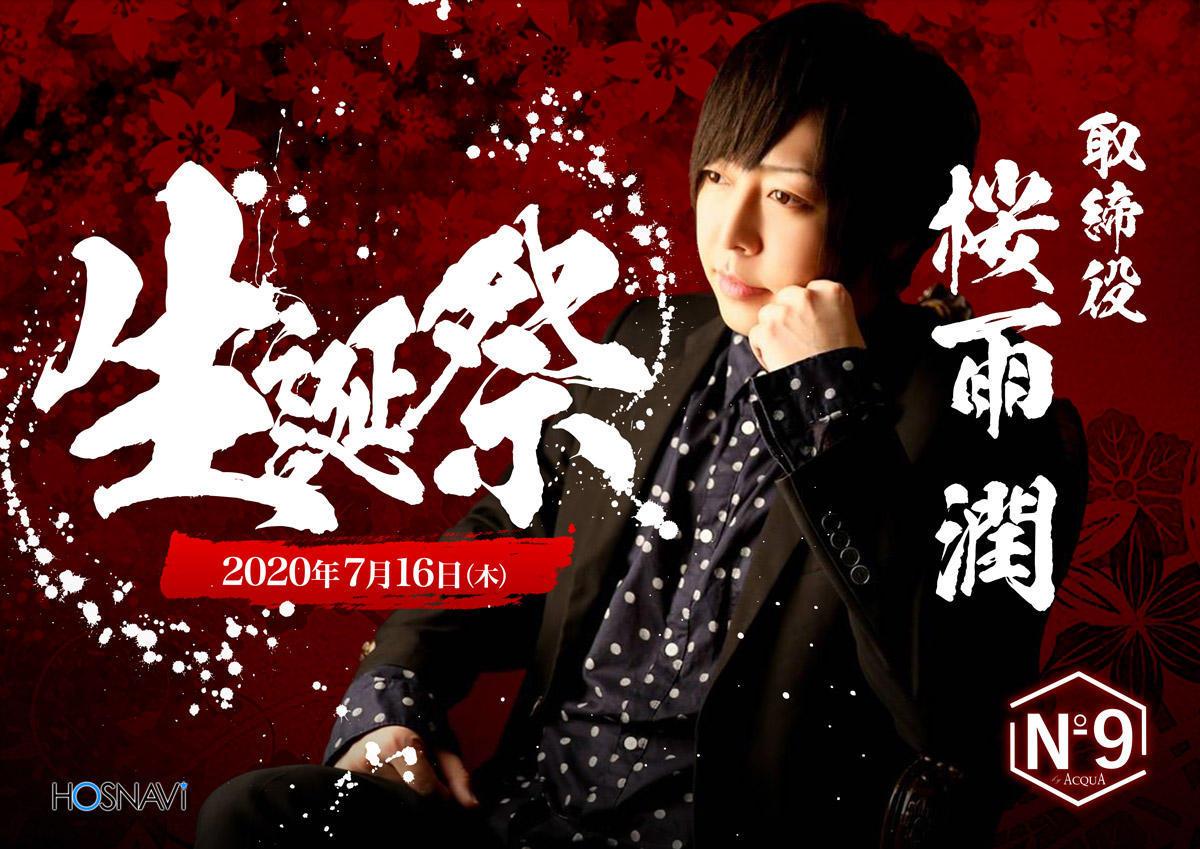 歌舞伎町No9のイベント「潤 バースデー」のポスターデザイン