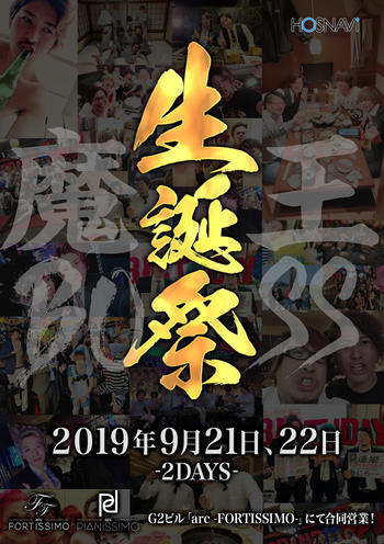 歌舞伎町ホストクラブarc -PIANISSIMO-のイベント「大翔バースデー」のポスターデザイン