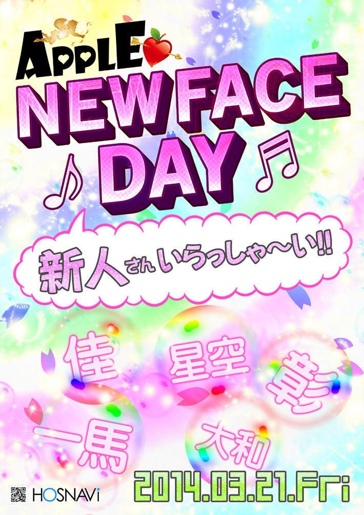 歌舞伎町Appleのイベント「ニューフェイスDay♪」のポスターデザイン