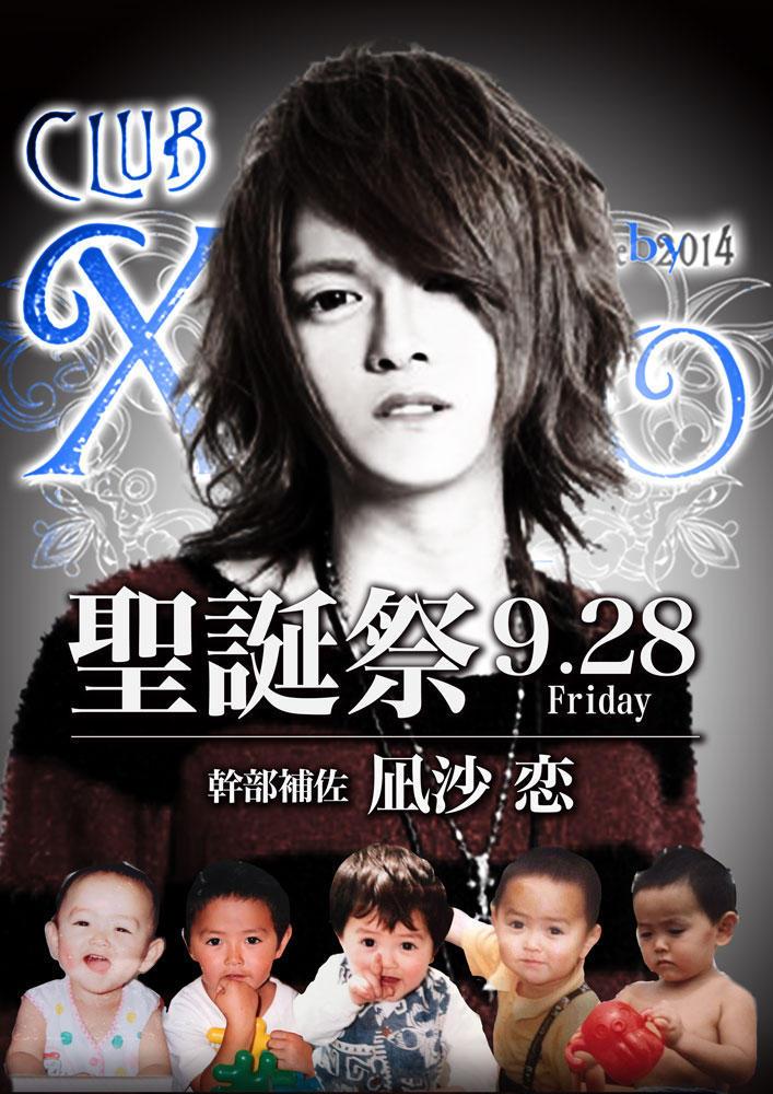 歌舞伎町RECOVER -Episode XENO-のイベント「凪沙恋 聖誕祭」のポスターデザイン