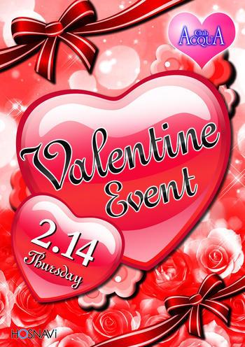 歌舞伎町ホストクラブACQUAのイベント「バレンタインイベント」のポスターデザイン