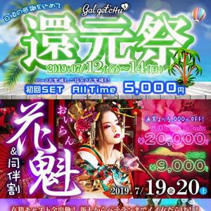 7/12(金)本指名もフリーも5000円ポキ祭り‼︎の写真1枚目