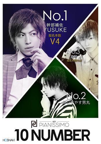 歌舞伎町ホストクラブarc -PIANISSIMO-のイベント「10月度ナンバー」のポスターデザイン