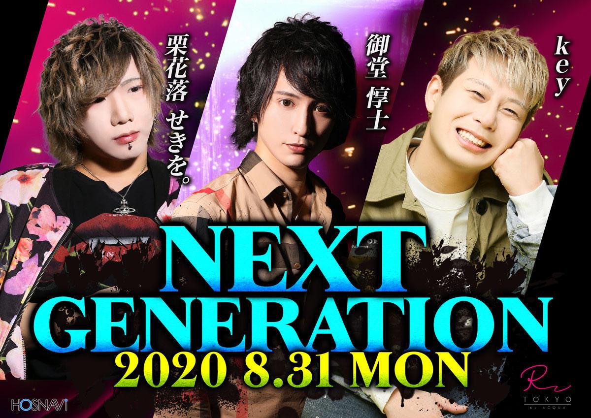 歌舞伎町R -TOKYO-のイベント「ネクストジェネレーション」のポスターデザイン