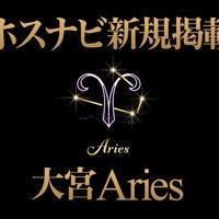 ニュース「大宮エリア初掲載!!完全新規店「Aries」が間もなくオープン!!」