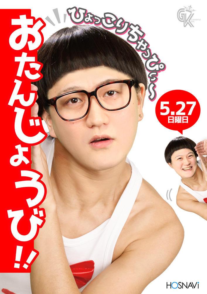 歌舞伎町GLAMOROUS KING -1st-のイベント「夢咲来夢バースデー」のポスターデザイン