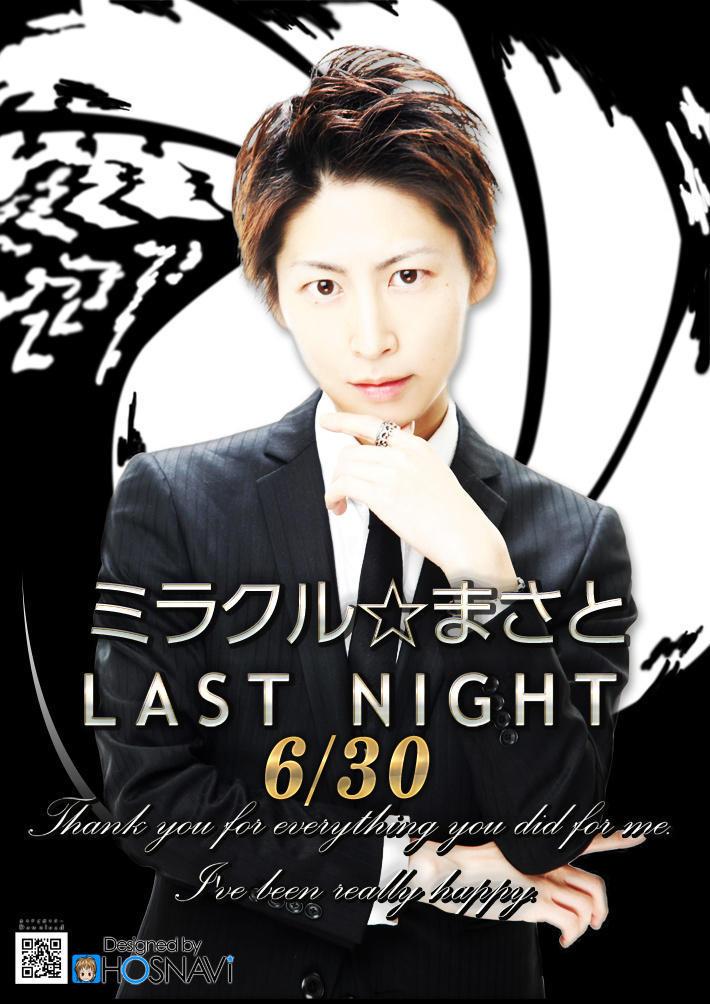 歌舞伎町FIREのイベント「ミラクル☆まさと LAST NIGHT」のポスターデザイン